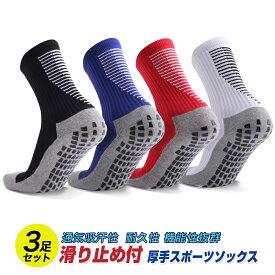 スポーツソックス 3足組 滑り止め 中厚手 靴下 スポーツ サッカーソックス トレーニング 登山 耐久性 通気性 吸汗性