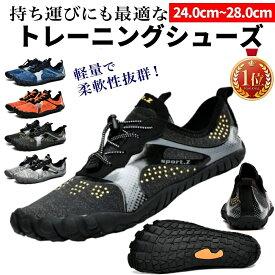 トレーニングシューズ ジム シューズ 超軽量 メンズ レディース 筋トレ ベアフット フィットネス 地下足袋