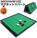 オセロ リバーシ マグネット 折り畳み式 ボードゲーム 収納ケース付 コンパクト収納 オセロゲーム ぶつかってもズレな…