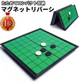 オセロ リバーシ マグネット 折り畳み式 ボードゲーム 収納ケース付 コンパクト収納 オセロゲーム ぶつかってもズレないタイプ