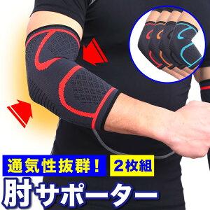 肘サポーター 2枚組 薄型 ひじ用 サポーター スポーツ 関節痛 トレーニング エルボースリーブ テニス肘 高齢者 大きいサイズ 肘関節 肘の痛み 怪我防止