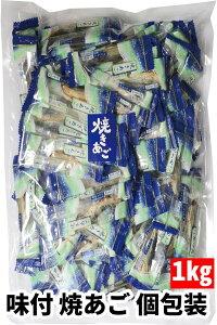味付 焼きあご ピロ袋入り 1kg (500g×2袋) 業務用 おつまみ あご酒 味付焼きあご 国産 個包装 おやつ 長崎県産 飛魚 カルシウム 乾物