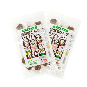 歯医者さんが作った チョコレート 60g 2個セット キシリトール 100%