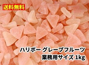 ハリボー HARIBO グレープフルーツ 1kg 業務用サイズ 賞味期限7月末まで