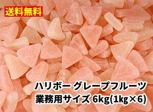 ハリボー HARIBO グレープフルーツ 6kg(1kg×6) 業務用サイズ 賞味期限7月末まで