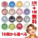 【公式】選べる16色から2個購入で+1個無料 ヘアカラー ワックス 36g 【日本製】【無香料】 ワックス カラー カラーリ…