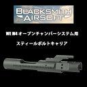 【BLACKSMITH AIRSOFT】WE M4 オープンチャンバーGBB用スティールボルトキャリア