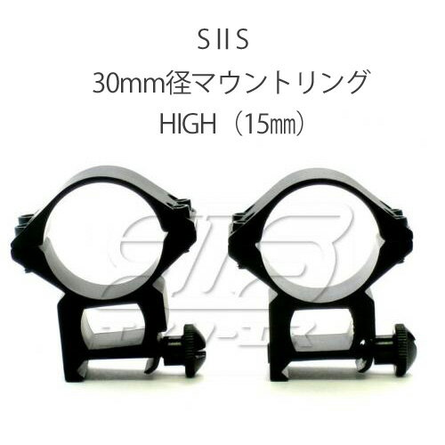 【S2S】スコープマウントリングHIGH SMT-14
