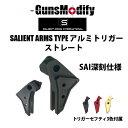 【マルイG17/18C用】【GunsModify】SalientArmsタイプ アジャスタブルアルミトリガー(ストレート)
