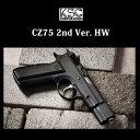 【限定特価】【送料無料】【KSC】Cz75 2ndバージョンヘビーウエイト