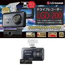 【あす楽_関東】LG innotek 運転支援システム搭載 ドライブレコーダー Alive LGD-200(32GB)【ポイント変倍】