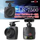 【LK-7200】SDXC対応 Sony Exmor CMOSセンサー搭載フルHDドライブレコーダー LUKAS LK-7500