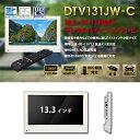 【インバイト】13.3インチ 3波対応 BS対応 ハイビジョンLED液晶テレビ【DTV131JW-C】【送料無料】