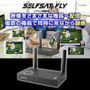 【あす楽_関東】【インバイト】ワイヤレス画面配信システムSELFSAT FLYFLY-200