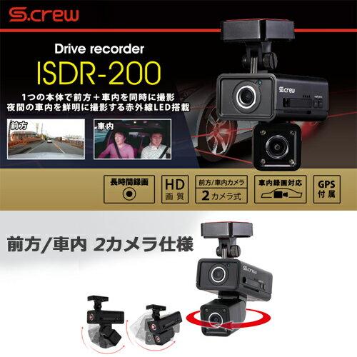 【あす楽_関東】車内撮影2カメラ式ドライブレコーダーS-CREW「ISDR-200」