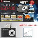 【あす楽_関東】【送料無料】 LG innotek 前後2カメラ 液晶付ドライブレコーダー Alive LGD-100(16GB)【GPSモジュール付】