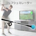 【あす楽_関東】【ポイント20倍】ファイゴルフ ファイゴルフ WGT Edtionあなたのリビングがゴルフ場に変わる