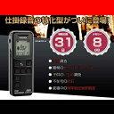 【あす楽_関東】 【レビュー投稿後USBアダプタープレゼント】「仕掛け録音」最長31日間待機録音超小型ボイスレコーダー/ICレコーダーTO…