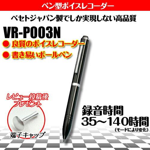 【あす楽_関東】【レビュー投稿後、端子キャッププレゼント】「リモコン付ペン型ICレコーダー」VR-P003N(ブラック)140時間タイプペン型ボイスレコーダー(ペンボイス)/モラハラ/セクハラ/パワハラ対策