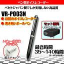 【あす楽】【レビュー投稿後端子キャッププレゼント】リモコン付ペン型ICレコーダーVR-P003N(ブラック)USBアダプター付140時間タイプタ…