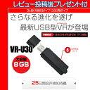 【あす楽】【レビュー投稿後USB充電アダプタープレゼント】USB&ボイスレコーダー最長25日待機録音/VR-U30超小型ボイスレコーダー小型長…