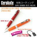 【あす楽_関東】【レビュー投稿後USB充電アダプタープレゼント】【セラコートカラー特別仕様】【OTGケーブル付】仕掛け録音対応ペン型…