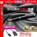 【あす楽_関東】【レビュー投稿後USB充電アダプタープレゼント】【OTGケーブル付】仕掛け録音対応ペン型ボイスレコーダー/浮気調査専用…