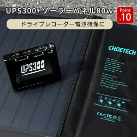【MEDIK】【ポイント10倍】【あす楽】UPS300バックアップ電源内蔵シガーソケット+CHOETECH ソーラーパネル 80W駐車中の監視/常時録画/ドライブレコーダーシガー電源12V/PSE認証済 MCH-A024