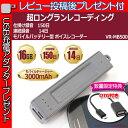【あす楽_関東】【レビュー投稿後USB充電アダプタープレゼント】【OTGケーブル付】VR-MB500/超小型ボイスレコーダー長時間高音質録音「…