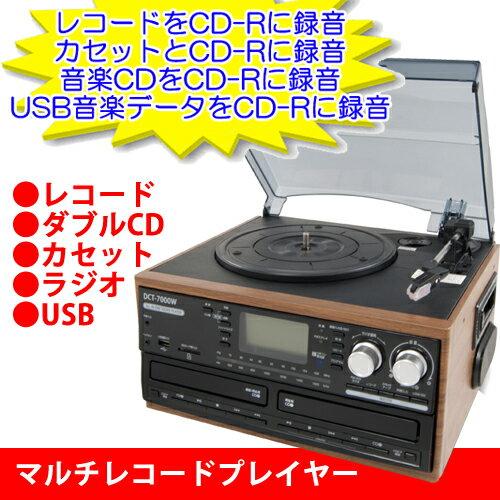 【あす楽_関東】【レビュー投稿後CD-Rプレゼント】マルチ・オーディオ・レコーダー/プレーヤーDCT-7000W/スピーカー内蔵 ダブルCD 録音機能付き マルチレコードプレーヤー (SD/SDHCカード USBメモリー 保存可能) 【木目調】レコード【送料無料】