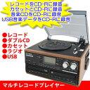 【あす楽】【レビュー投稿後CD-Rプレゼント】マルチ・オーディオ・レコーダー/プレーヤーDCT-7000W/スピーカー内蔵 ダブルCD 録音機能…
