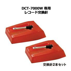 DCT-7000W専用 レコード交換針