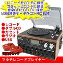 【あす楽_関東】【レビュー投稿後CD-Rプレゼント】【レコード交換針セット販売】マルチ・オーディオ・レコーダー/プレーヤーDCT-7000W…