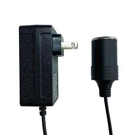 【MEDIK】シガー用ACアダプター12V/2.5A用 (UPS300/UPS400/UPS500の充電に最適)UPSAC2.5 あす楽