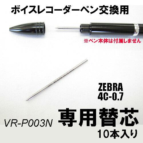 【最新ロットのVR-P003Nには使用できません】VR-P003/P003N専用油性ボールペン替芯/黒10本入ZEBRA製【4C-07】【本体の年式をご確認ください】