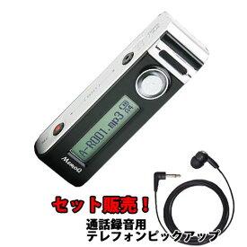 【テレフォンピックアップTEL100付】 VR-L2(4GB) 超小型 高感度ボイスレコーダー ロングライフレコーダー あす楽