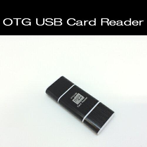 【ゆうメール便にて配送】【代引き不可】【送料無料】OTG USB カードリーダーOTGマイクロSDカードリーダーライターマイクロUSBコネクター搭載カードリーダーライターAndroidスマートフォン タブレットで使える