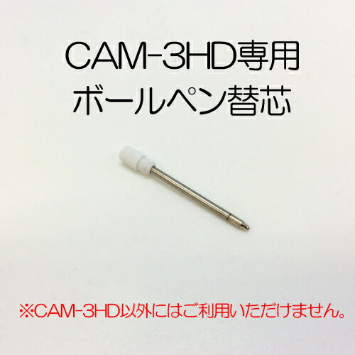 【メール便のみ送料無料】CAM-3HD専用ボールペン替芯/黒3本入
