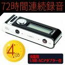 【あす楽_関東】【USB・ACアダプター1個付】VR-L2 超小型 高感度ボイスレコーダー ロングライフレコーダー4GB