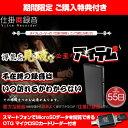 【あす楽_関東】 【期間限定 MicroSDカードリーダーOTGプレゼント】超小型ボイスレコーダー小型長時間高音質録音極薄「仕掛け録音」ボ…