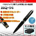 【あす楽_関東】【OTGケーブル付】【USB/ACアダプター1個付】MQ-94(ブラック) 直接パソコンに挿せる!USBペン型ボイスレコーダー【送料無料】
