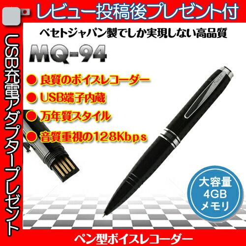 【あす楽】【レビュー投稿後端子USB充電アダプタープレゼント】 MQ-94 ブラック 4GB 長時間 128kbps 高音質 録音 直接パソコンに挿せる!USB ペン型 ボイスレコーダー IC レコーダー 浮気 調査専用 音で監視 モラハラ セクハラ パワハラ対策 送料無料