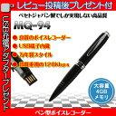 【あす楽】【レビュー投稿後端子USB充電アダプタープレゼント】 MQ-94 ブラック 4GB 長時間 128kbps 高音質 録音 直接パソコンに挿せる…