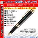 【あす楽_関東】【レビュー投稿後USB充電アダプタープレゼント】【OTGケーブル付】ボールペン型ボイスレコーダーMQ-007(2GB) PCM録音対…