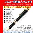 【2017年10月下旬入荷予定予約】【レビュー投稿後USB充電アダプタープレゼント】【OTGケーブル付】ボールペン型ボイスレコーダーMQ-007…
