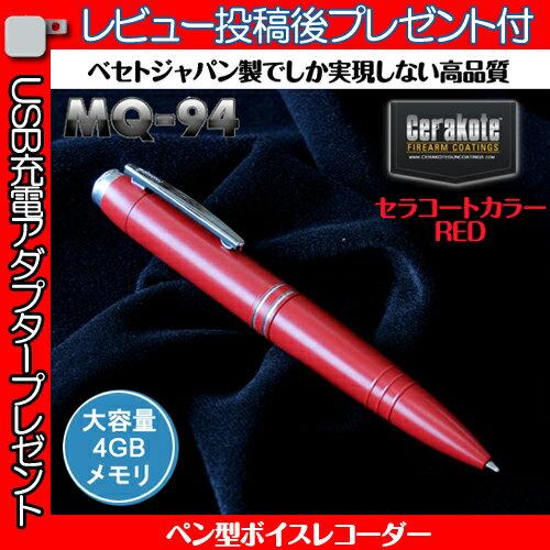 【あす楽_関東】【レビュー投稿後USB充電アダプタープレゼント】MQ-94セラコートレッド128kbpsの高音質ペン型ボイスレコーダーの決定版!/長時間高音質録音直接パソコンに挿せる!USBペン型ボイスレコーダー浮気調査専用/モラハラ/セクハラ/パワハラ対策