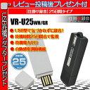 【あす楽】【レビュー投稿後USB充電アダプタープレゼント】USB&ボイスレコーダー最長25日待機録音/VR-U25超小型ボイスレコーダー小型長…