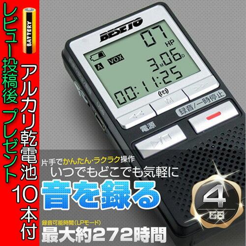 【あす楽】【レビュー投稿後乾電池10本プレゼント】VR-004SVICレコーダー簡単ボイスレコーダー録音機4GB iPhone通話録音