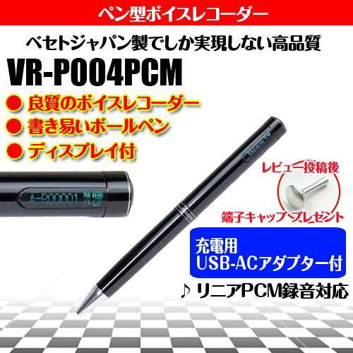【あす楽_関東】【レビュー投稿後端子キャッププレゼント】【USB/ACアダプター1個付】EL表示付 ペン型ICレコーダーVR-P004PCMPCMペン型ボイスレコーダー