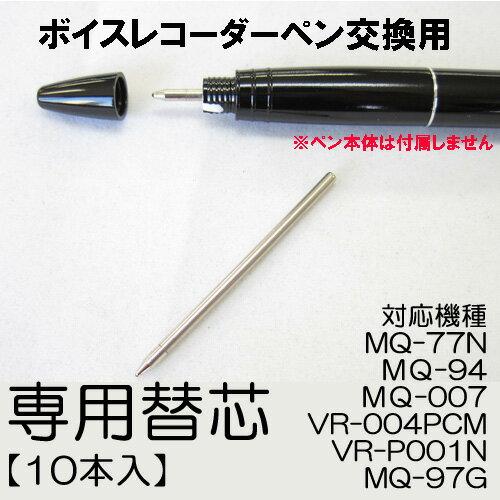 MQ-77NVR-P001NMQ-94MQ-007VR-P004PCMMQ-97G専用油性ボールペン替芯/黒10本入